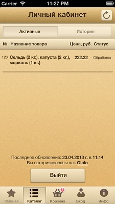 Приложение Korzinka для iPhone, iPad и iPod Touch